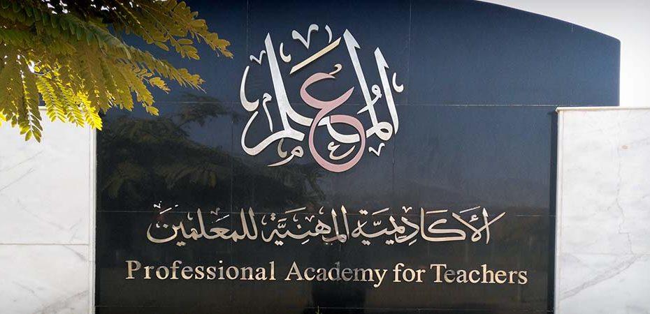 الأكاديمية المهنية للمعلمين